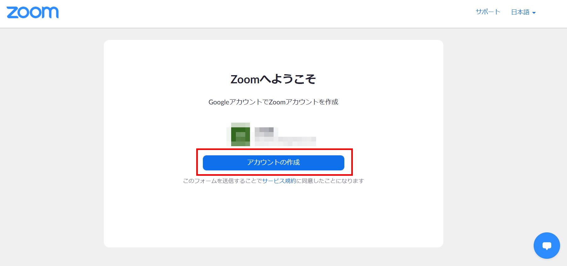 Zoomのアカウントを作成する方法12