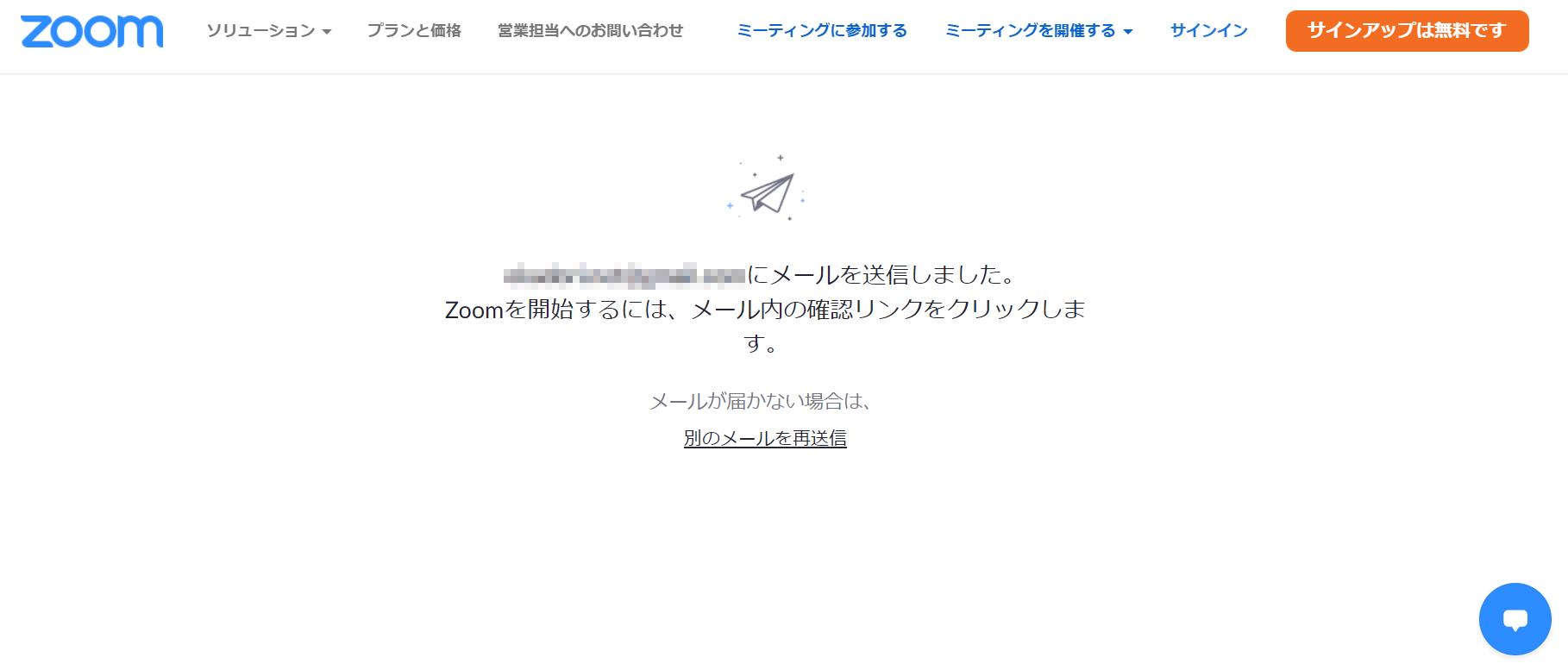 Zoomのアカウントを作成する方法4
