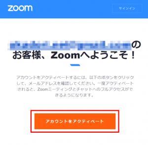 Zoomのアカウントを作成する方法5