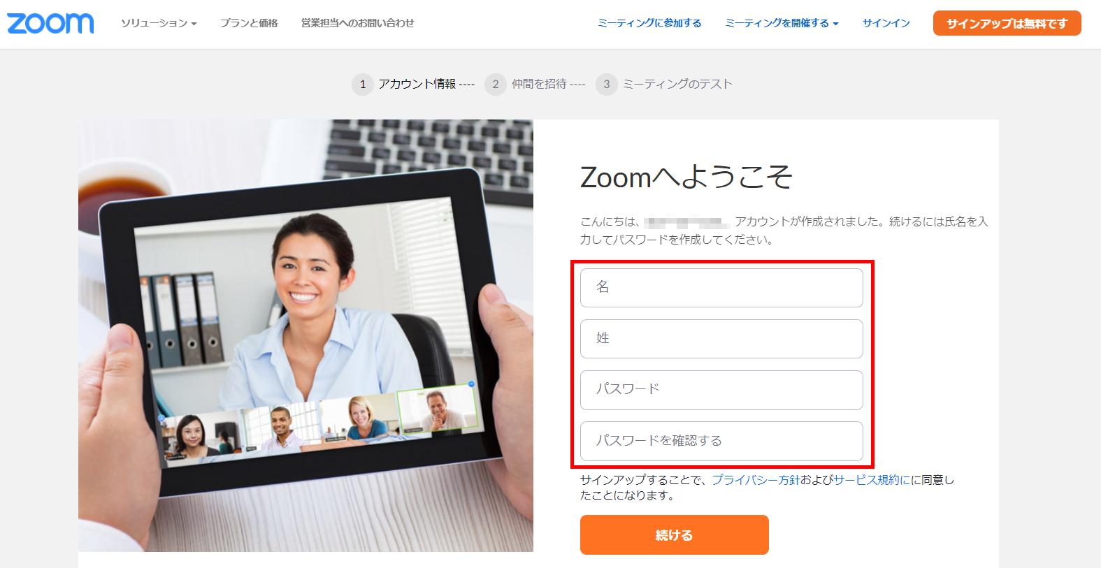 Zoomのアカウントを作成する方法7