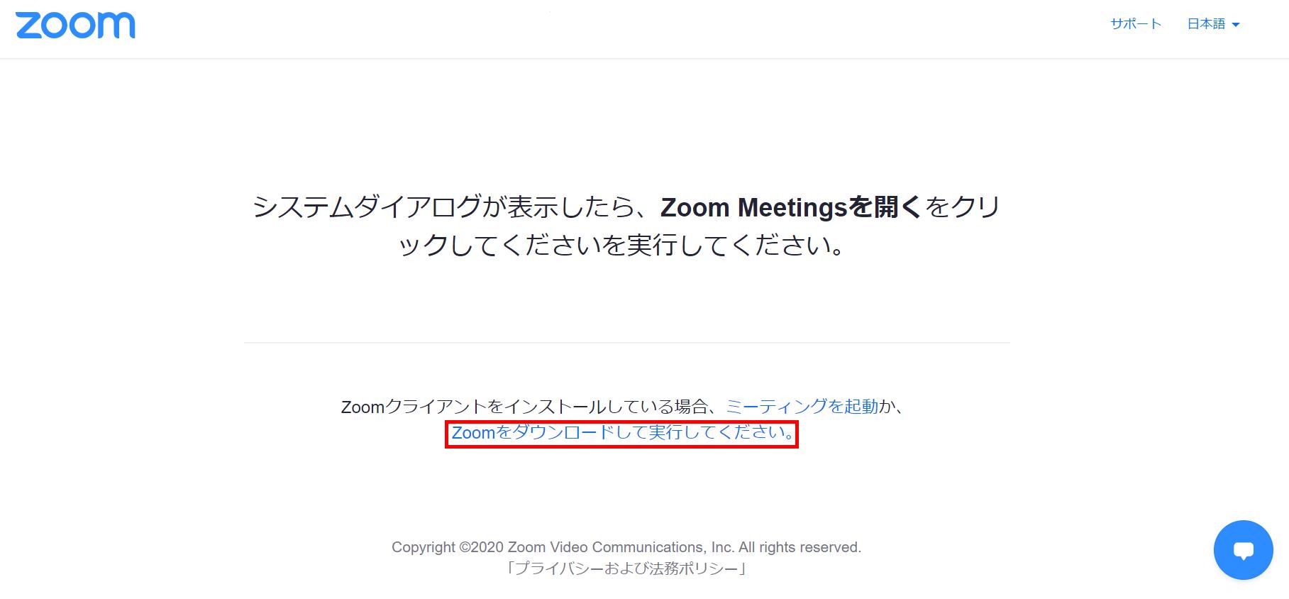 Zoomアプリをパソコンにインストールする方法
