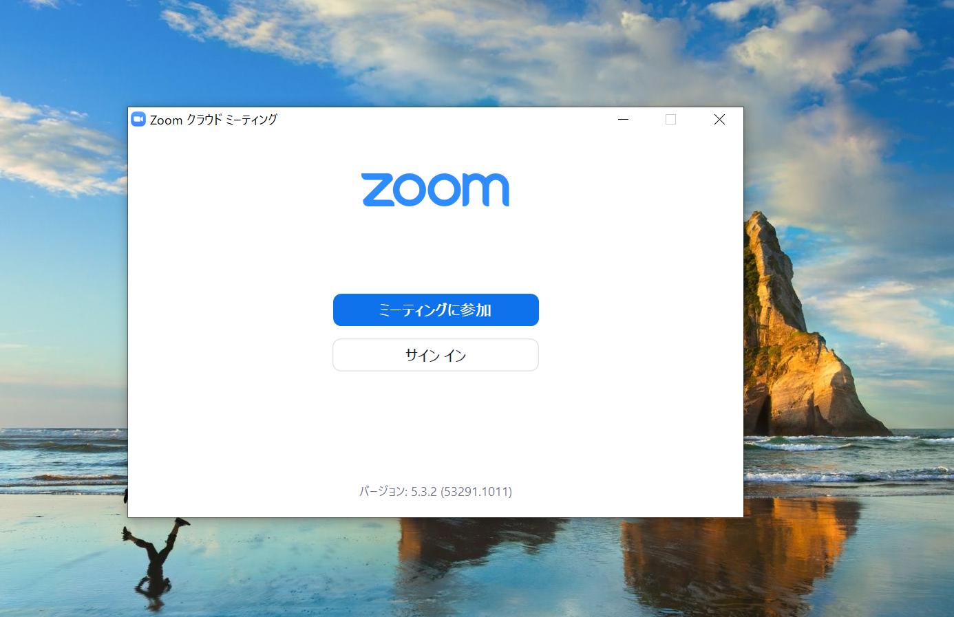 Zoomアプリをパソコンにインストールする方法4