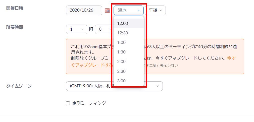 Zoomで会議開催のスケジュールを設定する方法5