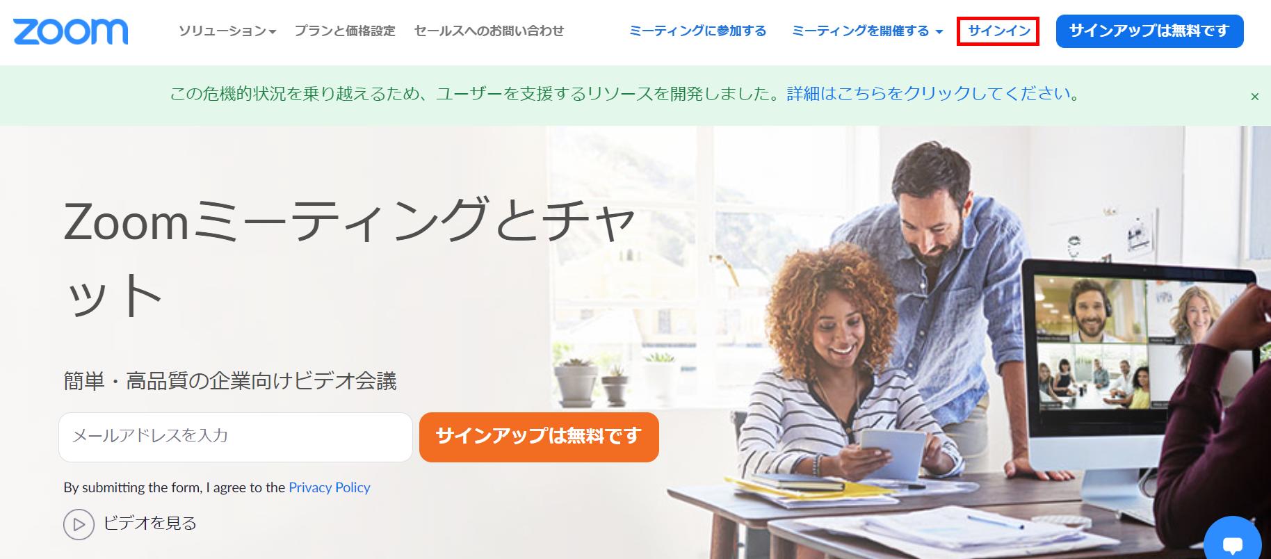 ホストの設定で参加者の画面に「ブラウザから起動してください」を表示する1