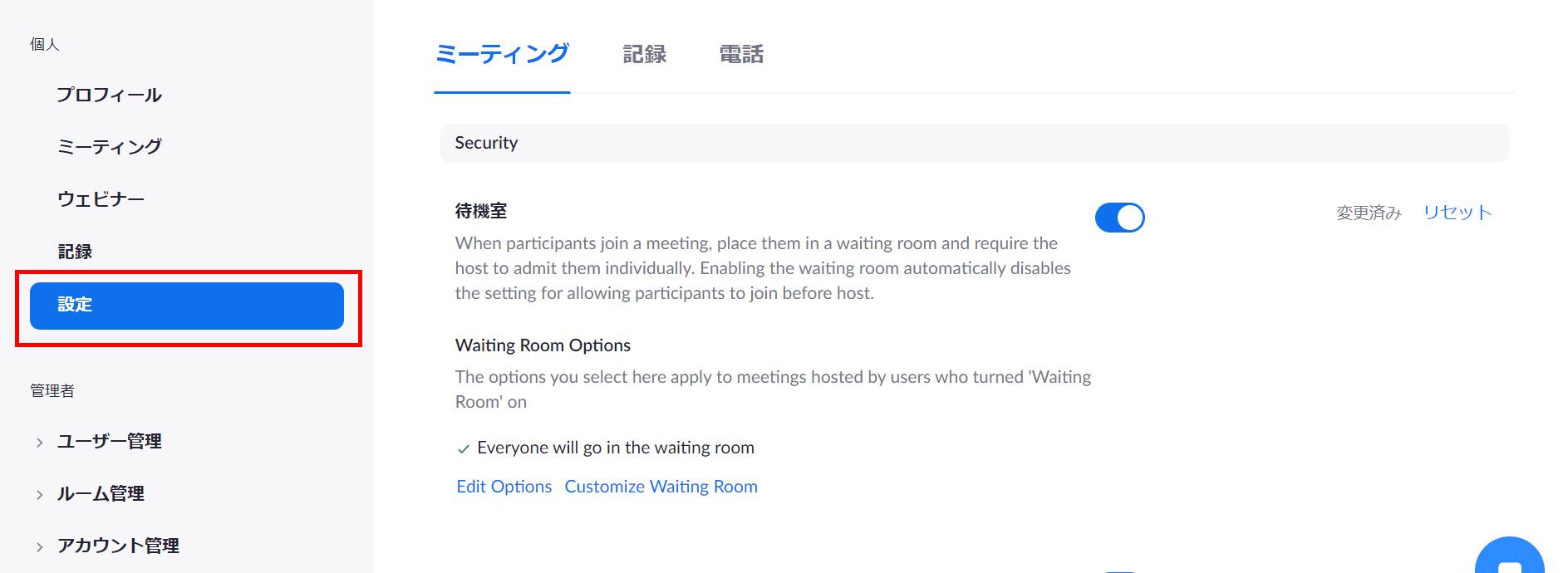 ホストの設定で参加者の画面に「ブラウザから起動してください」を表示する2