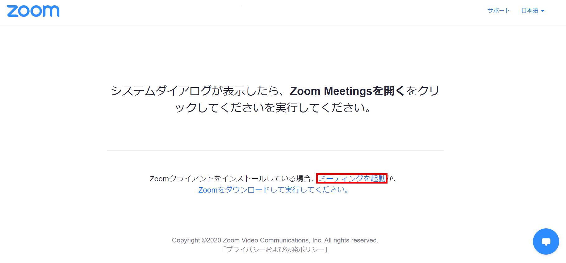 Zoomへブラウザ(Google Chromeなど)から参加する方法