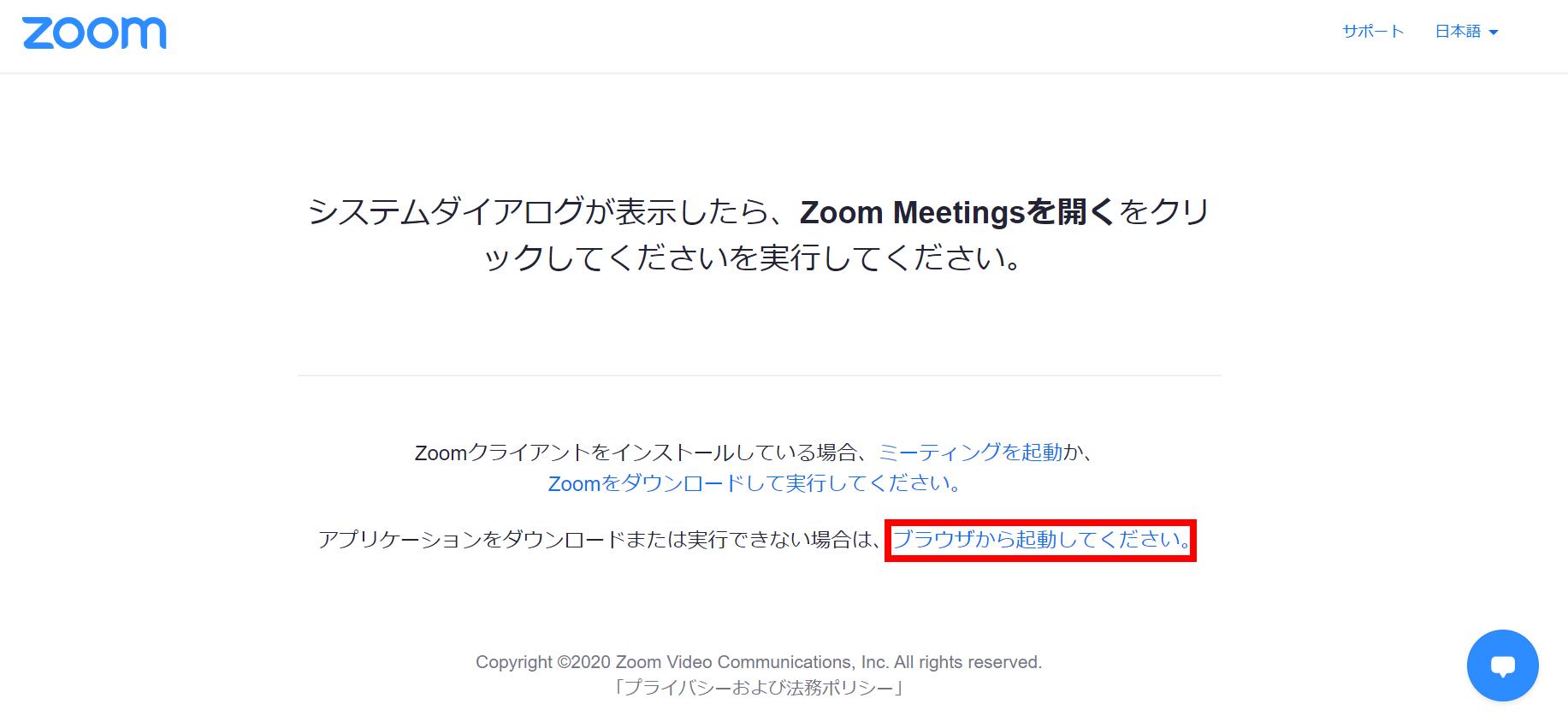 Zoomへブラウザ(Google Chromeなど)から参加する方法2