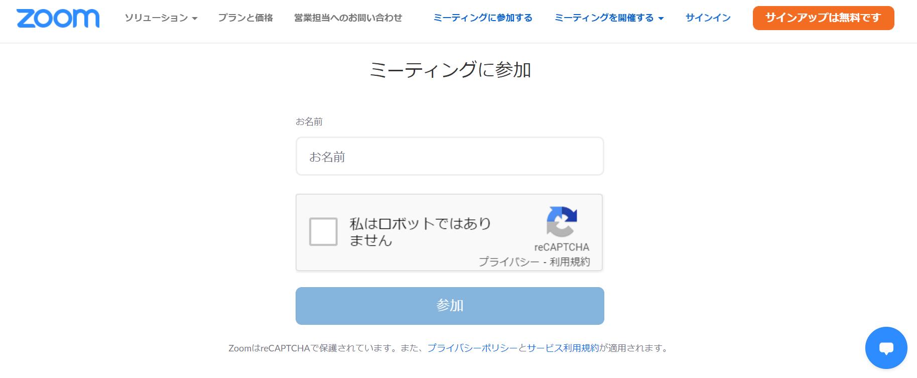 Zoomへブラウザ(Google Chromeなど)から参加する方法3