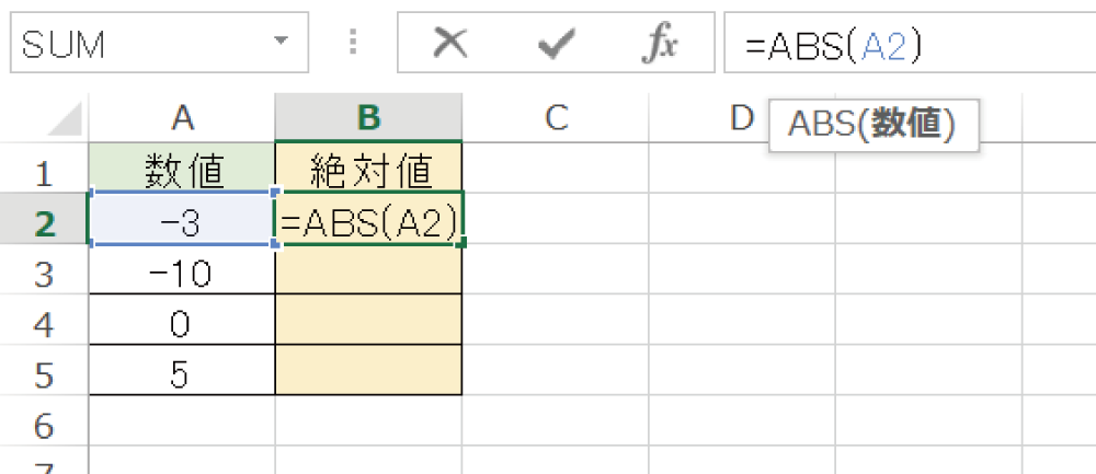 Excelで絶対値を求めるABS関数の使い方2