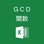 Excelで最大公約数を求めるGCD関数の使い方