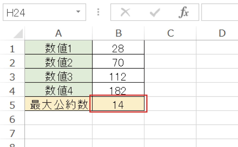Excelで最大公約数を求めるGCD関数の使い方3
