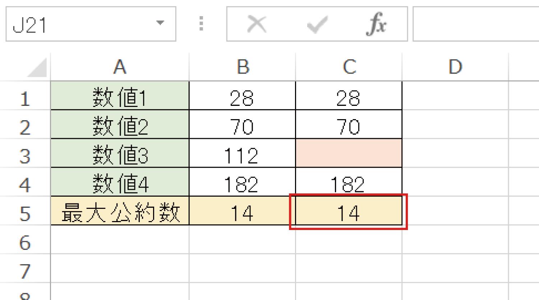 Excelで最大公約数を求めるGCD関数の使い方5