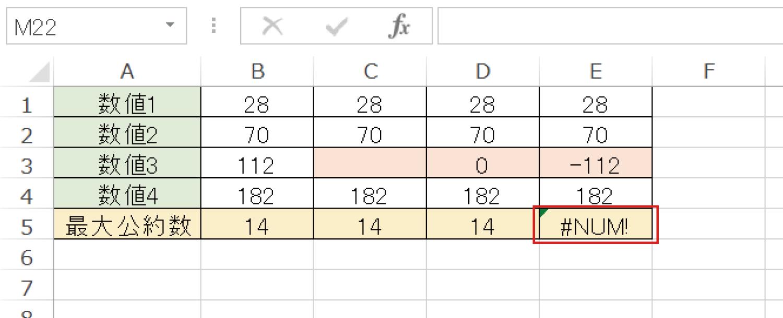 Excelで最大公約数を求めるGCD関数の使い方7