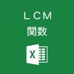 Excelで最小公倍数を求めるLCM関数の使い方
