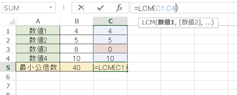 Excelで最小公倍数を求めるLCM関数の使い方4