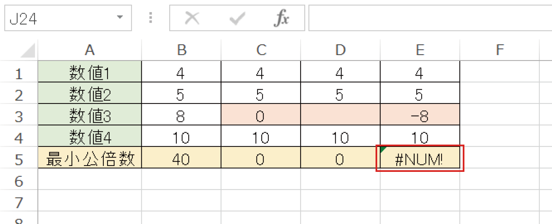 Excelで最小公倍数を求めるLCM関数の使い方7