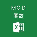 Excelで割り算の余りを求めるMOD関数の使い方