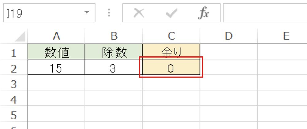 Excelで割り算の余りを求めるMOD関数の使い方3