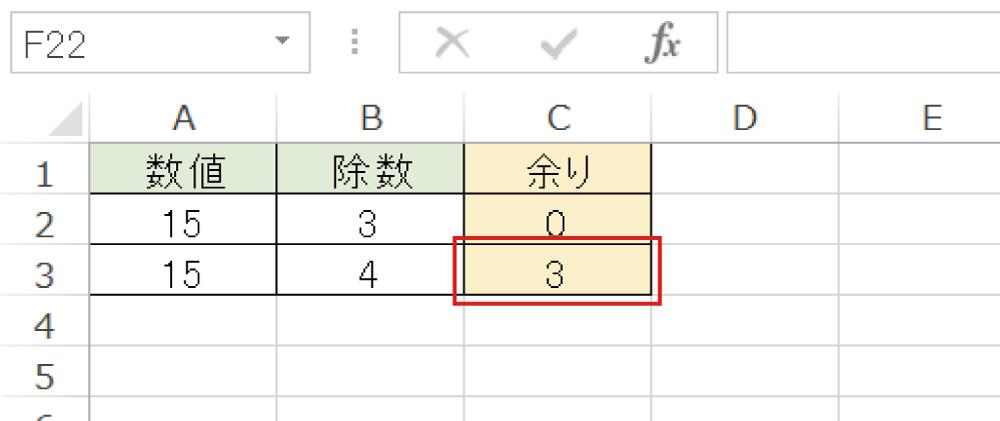 Excelで割り算の余りを求めるMOD関数の使い方4