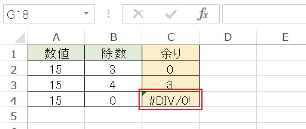 Excelで割り算の余りを求めるMOD関数の使い方5