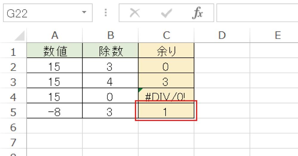 Excelで割り算の余りを求めるMOD関数の使い方6