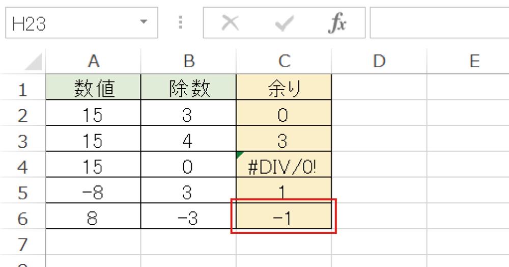 Excelで割り算の余りを求めるMOD関数の使い方7