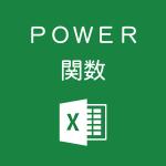 Excelでべき乗を求めるPOWER関数の使い方