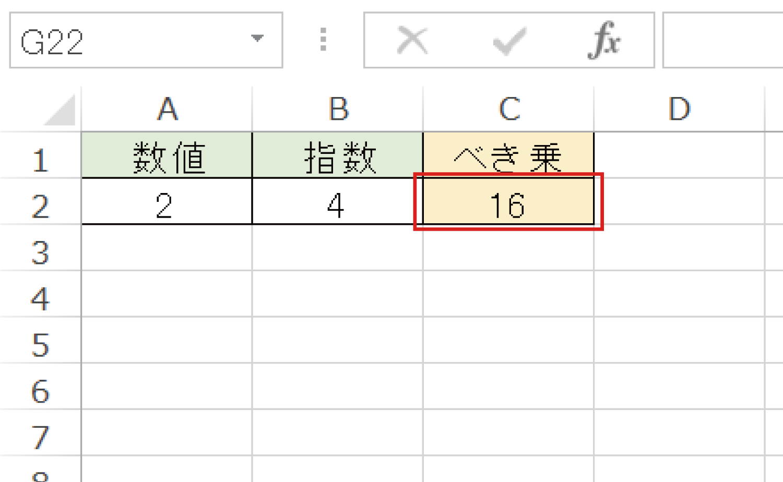 Excelでべき乗を求めるPOWER関数の使い方3