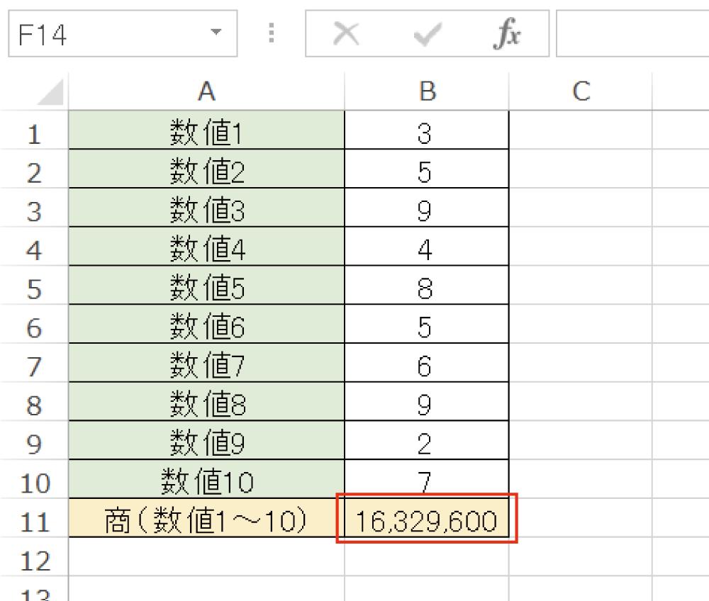 Excelで掛け算を効率的にするPRODUCT関数の使い方5
