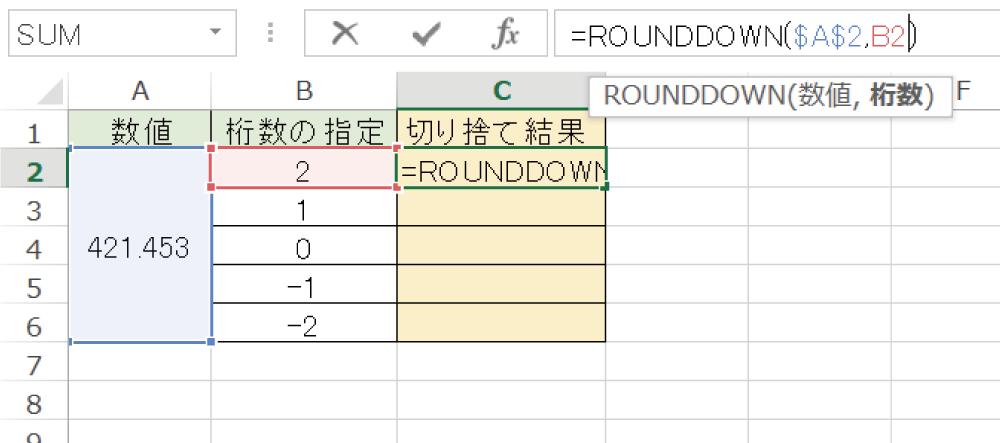 Excelで桁を指定して切り捨てるROUNDDOWN関数の使い方3