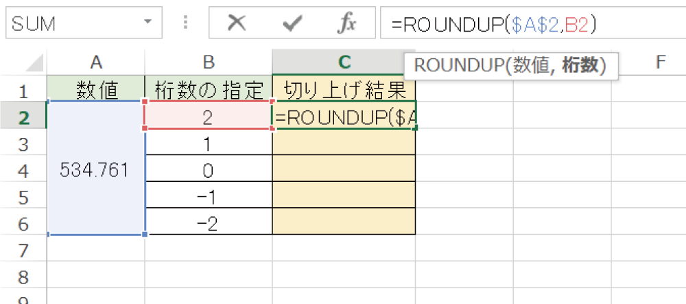 Excelで桁を指定して切り上げるROUNDUP関数の使い方3