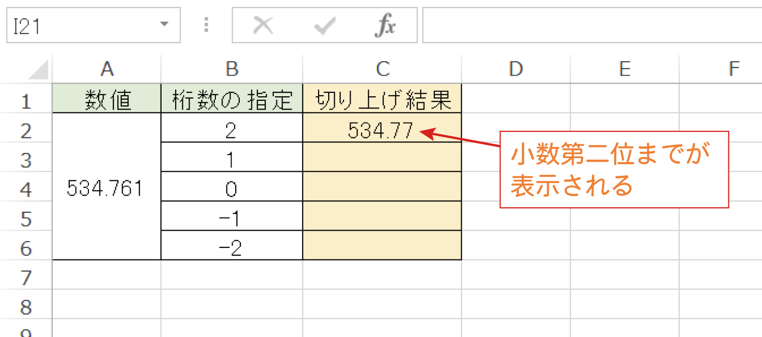 Excelで桁を指定して切り上げるROUNDUP関数の使い方4