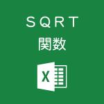 Excelで平方根(ルート)を求めるSQRT関数の使い方
