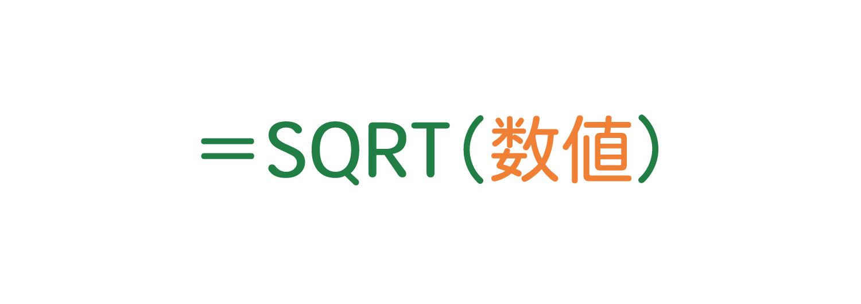Excelで平方根(ルート)を求めるSQRT関数の使い方1