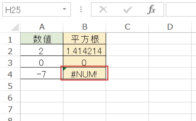 Excelで平方根(ルート)を求めるSQRT関数の使い方5