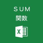 Excelで数値を合計するSUM関数9