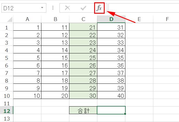 Excelで数値を合計するSUM関数10