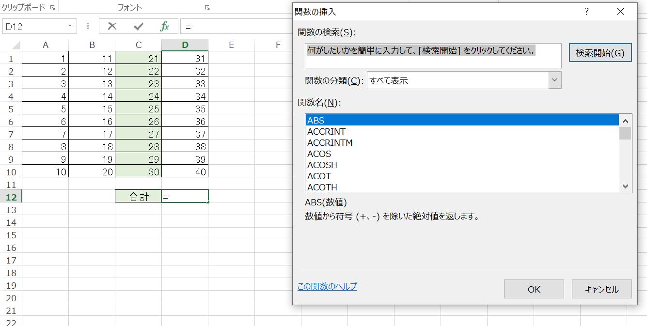 Excelで数値を合計するSUM関数11