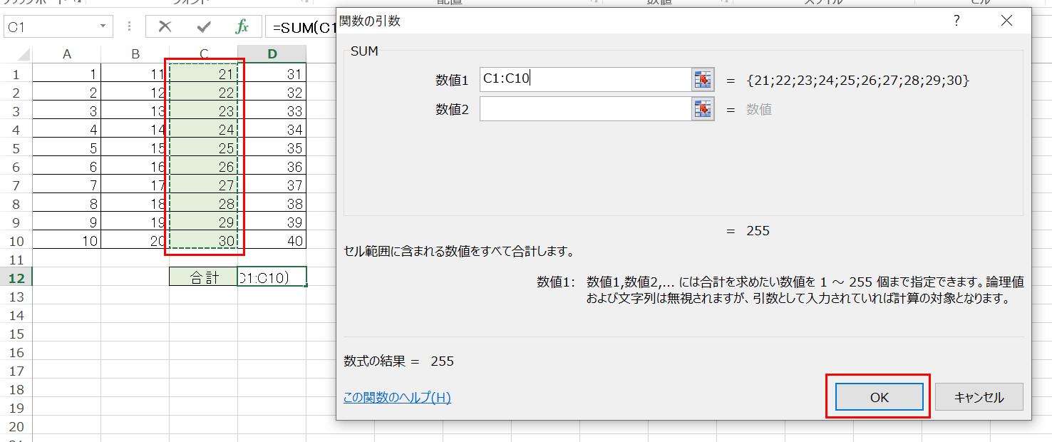 Excelで数値を合計するSUM関数13