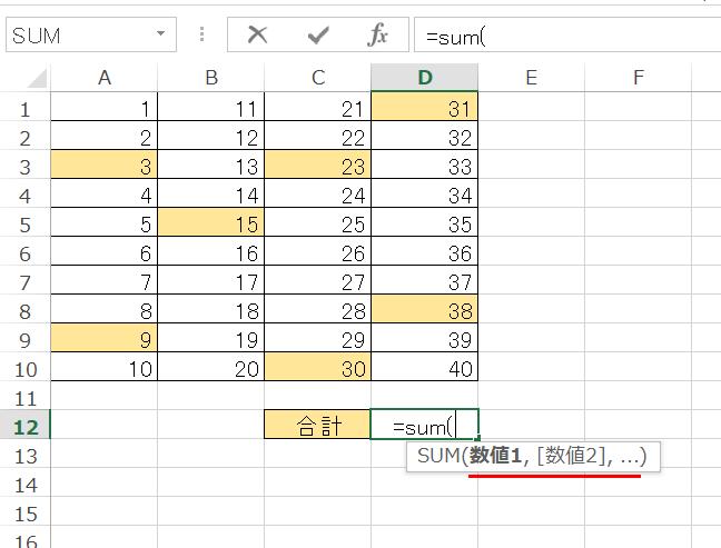 Excelで数値を合計するSUM関数3