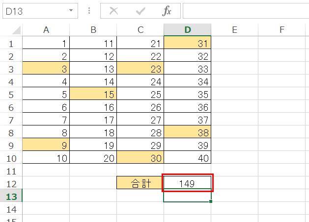Excelで数値を合計するSUM関数6