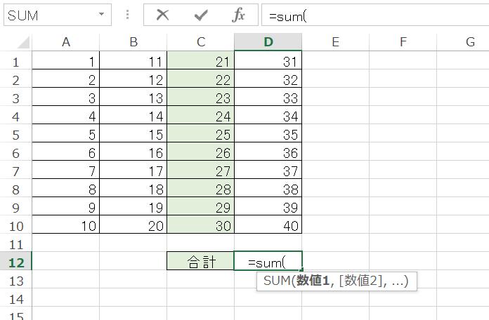 Excelで数値を合計するSUM関数7