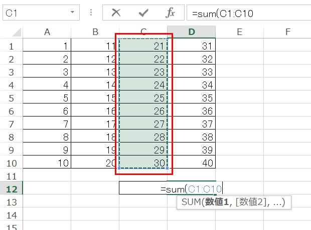 Excelで数値を合計するSUM関数8