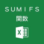 Excelで複数条件に一致したセルを合計するSUMIFS関数の使い方