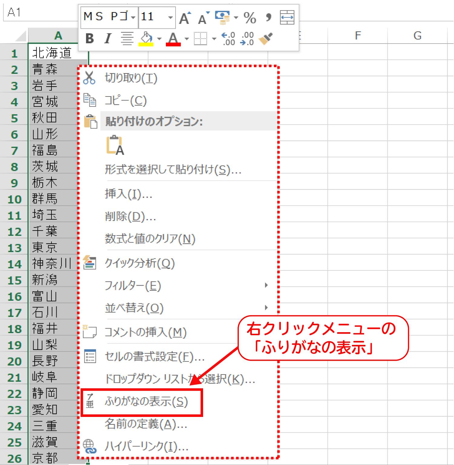 Excelで漢字にフリガナを表示する1
