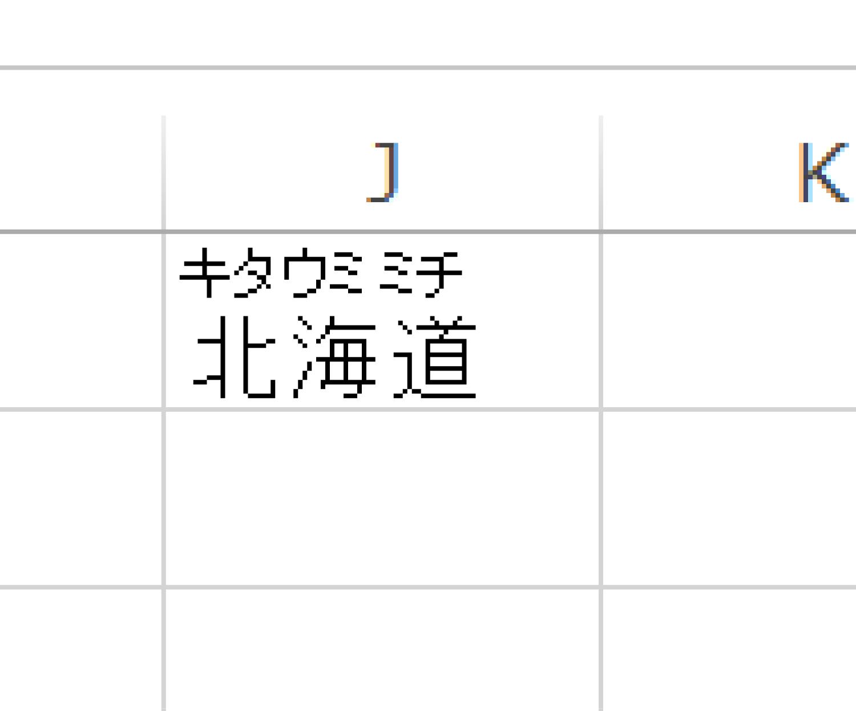 Excelで漢字にフリガナを表示する3