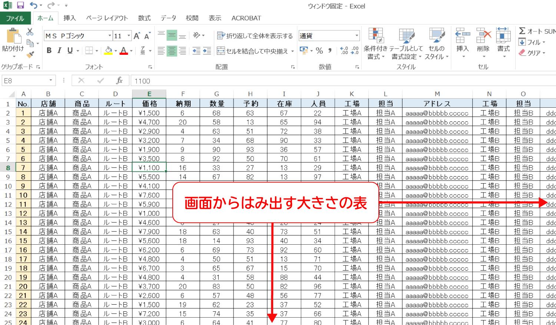 Excelで行や列の見出しを常に表示する1