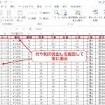 Excelで行や列の見出しを常に表示する4