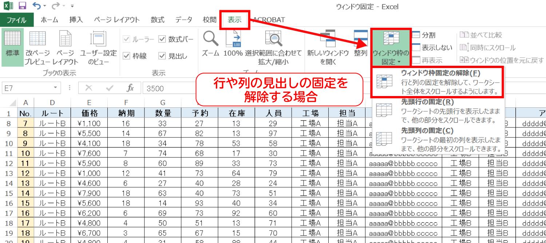 Excelで行や列の見出しを常に表示する5