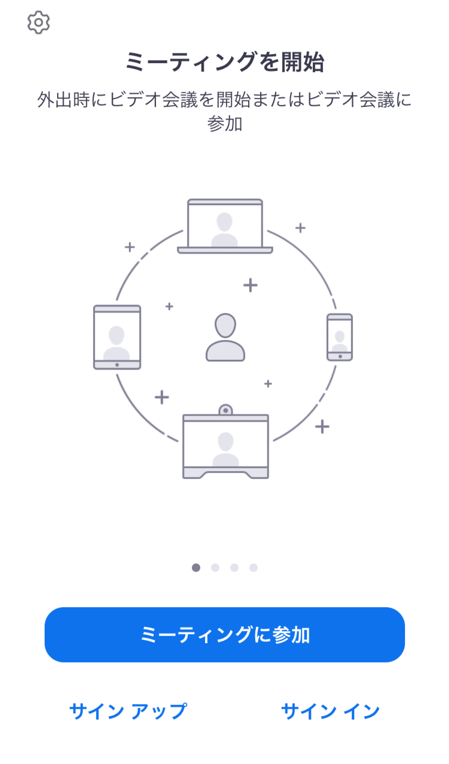 Zoomアプリをスマホ(アイホン・アンドロイド)にインストールする方法3
